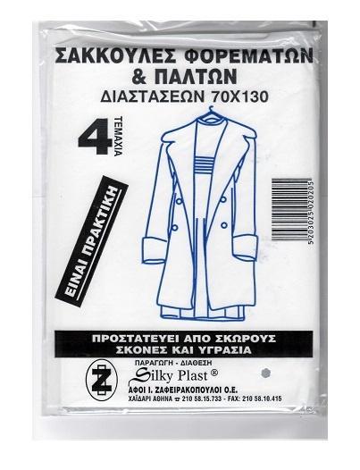 Σακούλες φύλαξης ρούχων